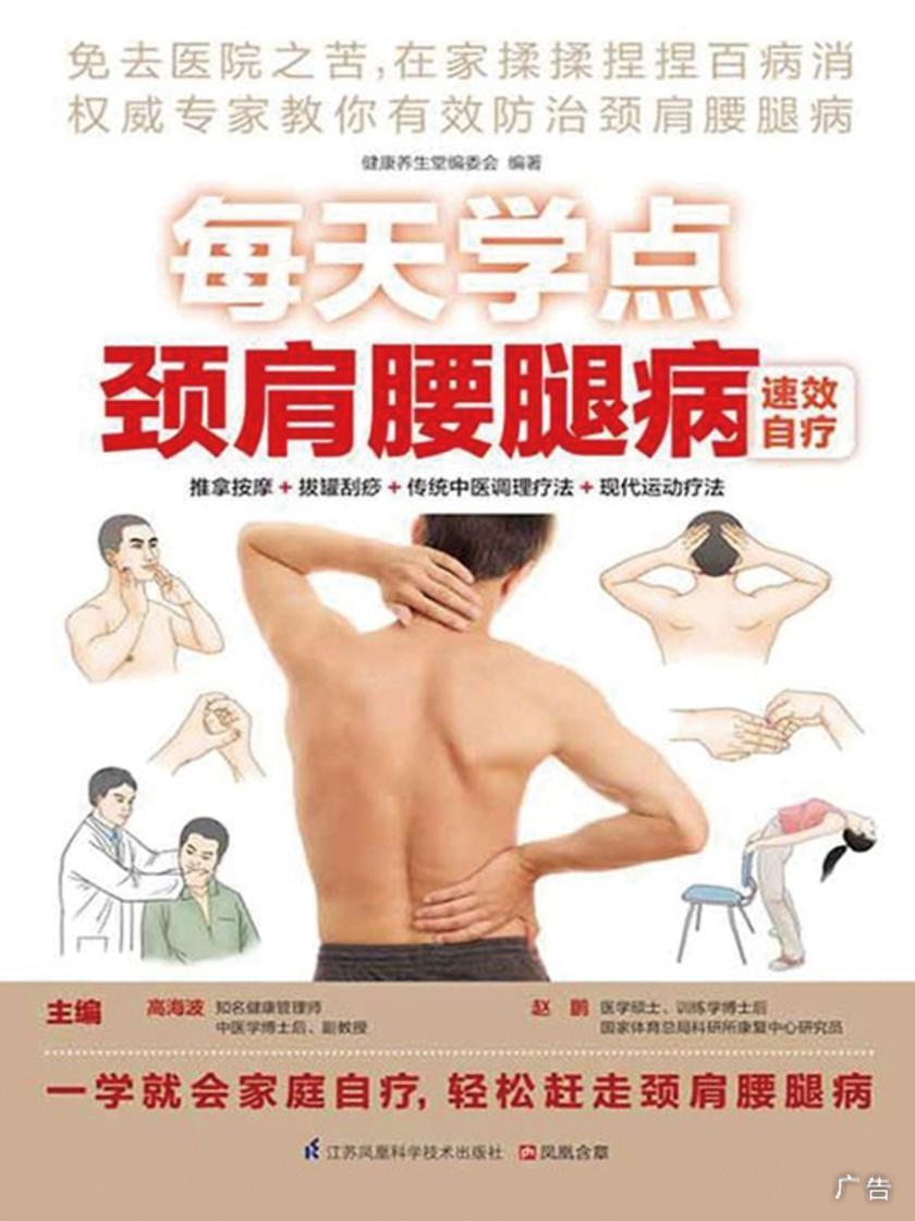 每天学点颈肩腰腿病速效自疗
