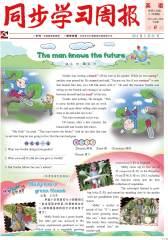 《同步学习周报》 英语 六年级(合订本) 2014006期(电子杂志)(仅适用PC阅读)