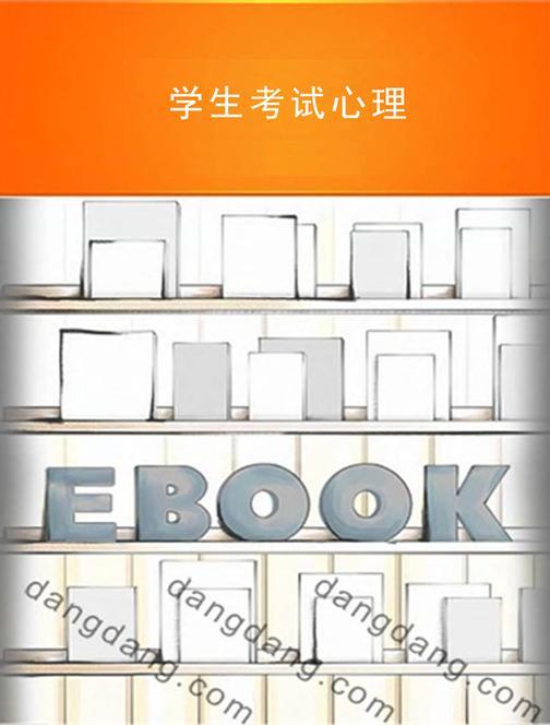 新版学生心理健康教育指导丛书:学生考试心理