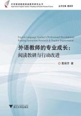 外语教师的专业成长:阅读教研与行动改进
