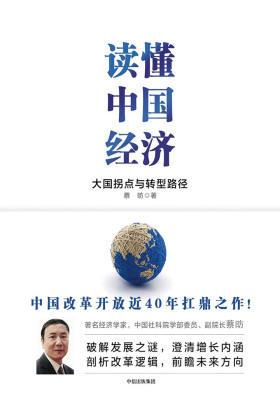 读懂中国经济:大国拐点与转型路径