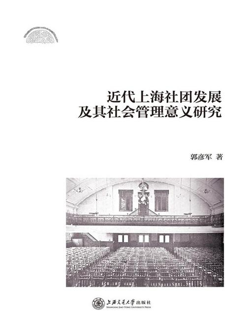 近代上海社团发展及其社会管理意义研究