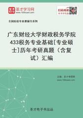 广东财经大学财政税务学院433税务专业基础[专业硕士]历年考研真题(含复试)汇编