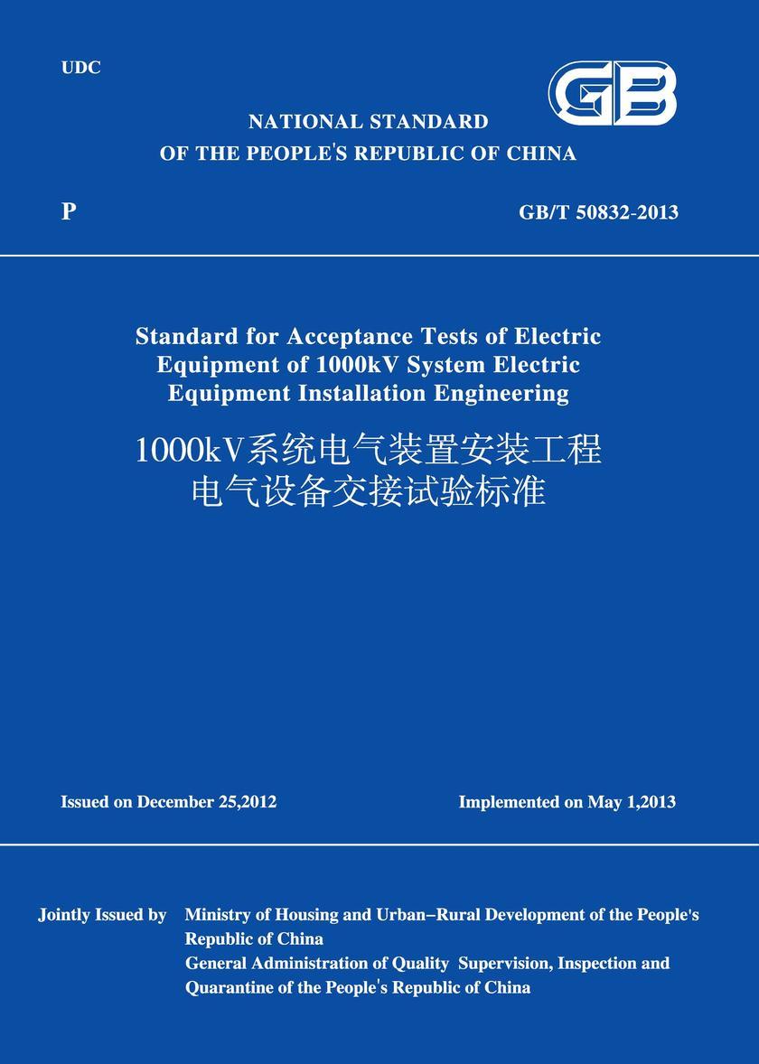 GB/T 50832-2013 1000kV系统电气装置安装工程 电气设备交接试验标准 (英文版)