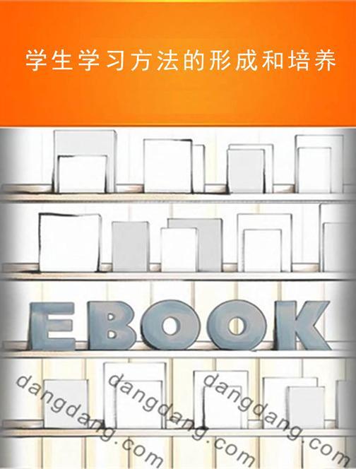 新版学生心理健康教育指导丛书:学生学习方法的形成和培养