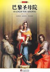 巴黎圣母院(世界十大文学名著)