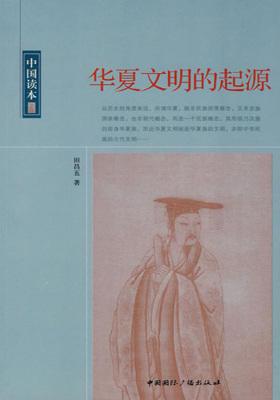 华夏文明的起源