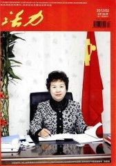 活力 半月刊 2012年03期(电子杂志)(仅适用PC阅读)