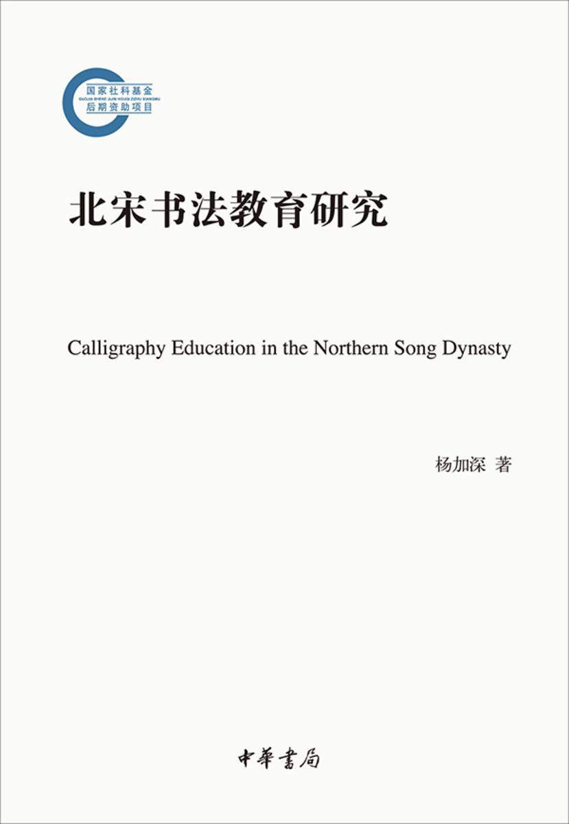 北宋书法教育研究