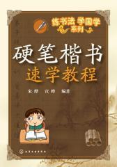 练书法学国学系列--硬笔楷书速学教程(试读本)(仅适用PC阅读)