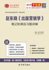 赵东晓《出版营销学》笔记和课后习题详解(仅适用PC阅读)