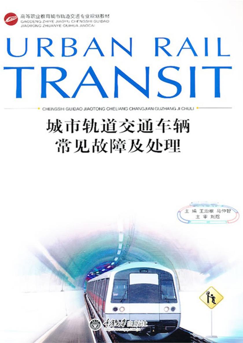 城市轨道交通车辆常见故障及处理