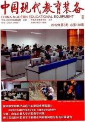 中国现代教育装备·高教 月刊 2012年03期(电子杂志)(仅适用PC阅读)