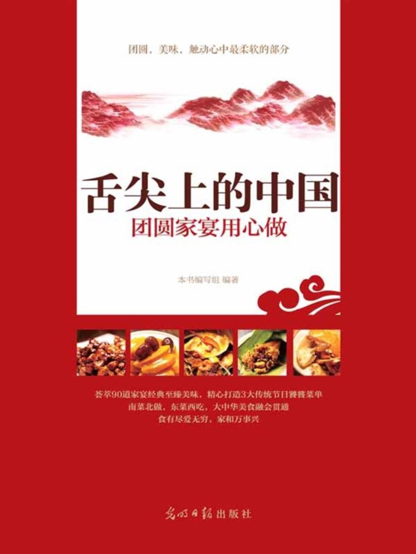 舌尖上的中国:团圆家宴用心做