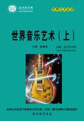 [3D电子书]圣才学习网·世界艺术史话:世界音乐艺术(上)(仅适用PC阅读)