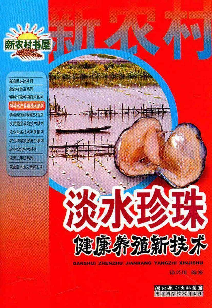淡水珍珠健康养殖新技术(新农村书屋)