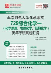 北京师范大学化学学院729综合化学一(化学原理、物理化学、结构化学)历年考研真题汇编
