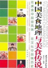 中国美食地理与美食传说