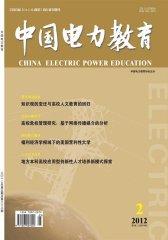 中国电力教育 旬刊 2012年05期(电子杂志)(仅适用PC阅读)