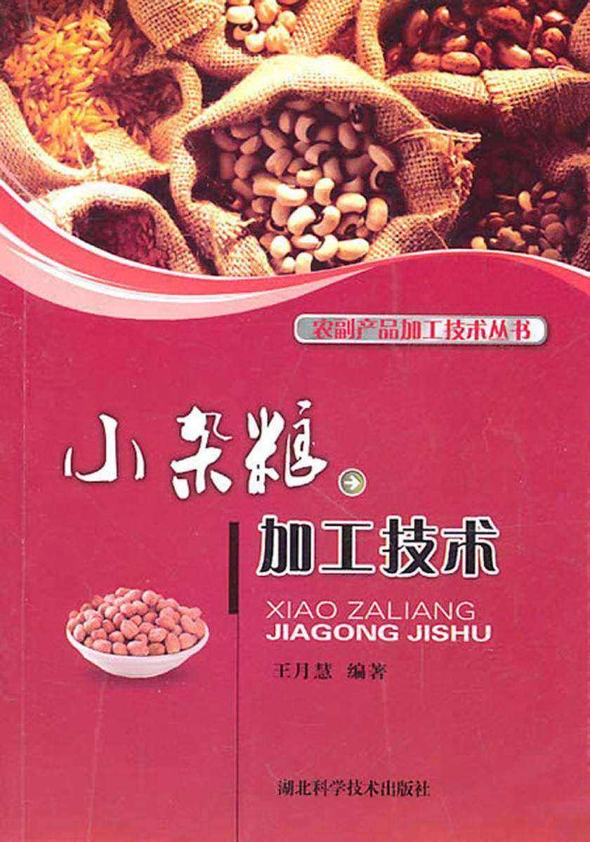 小杂粮加工技术(农副产品加工技术丛书)