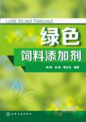 绿色饲料添加剂