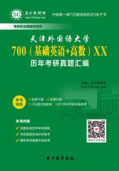 [3D电子书]圣才学习网·天津外国语大学700(基础英语+高数)XX历年考研真题汇编(仅适用PC阅读)