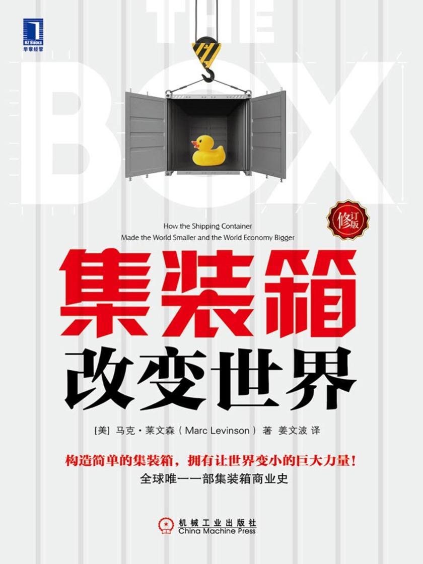 集装箱改变世界(修订版)