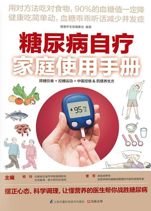 糖尿病自疗家庭使用手册(仅适用PC阅读)