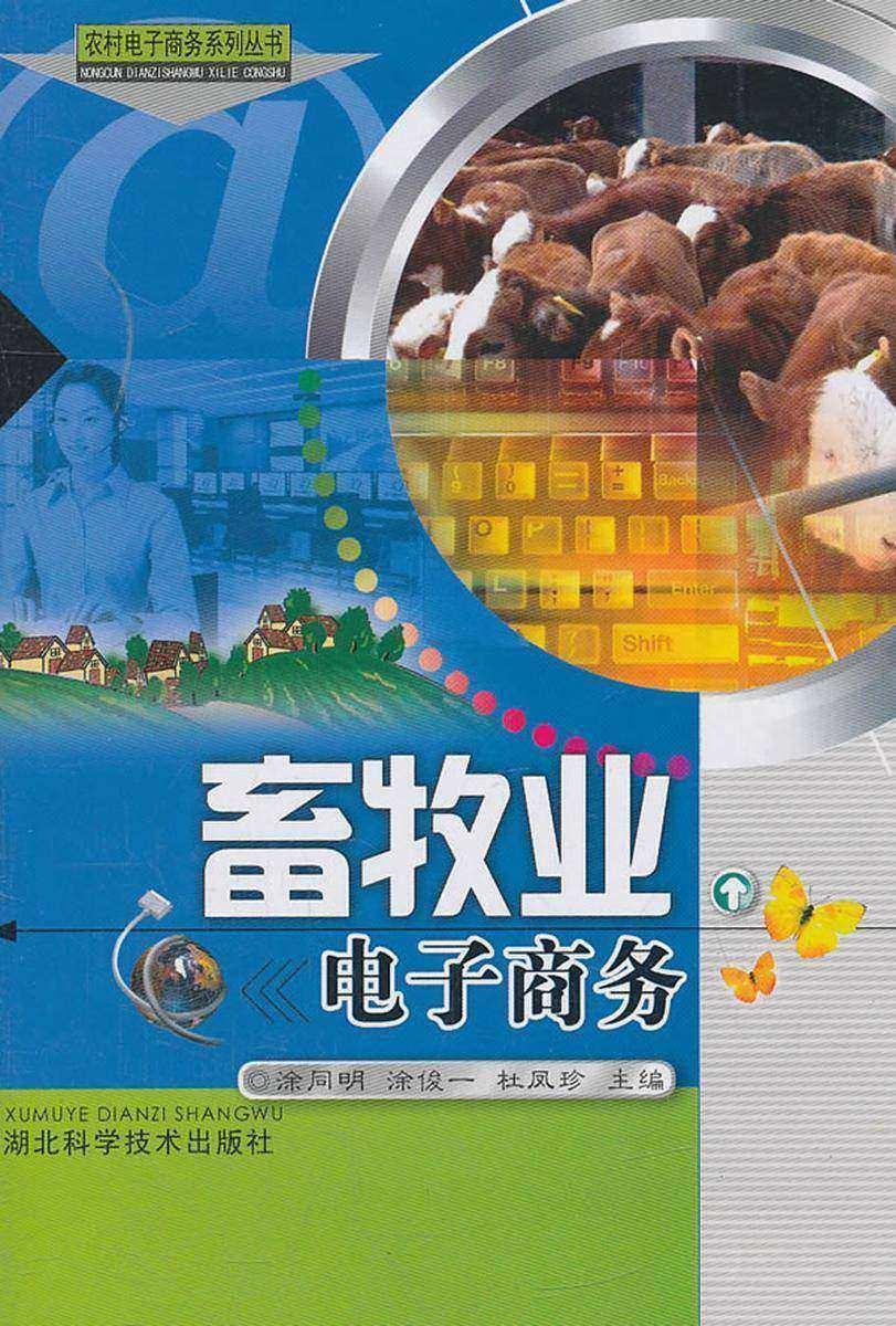 畜牧业电子商务(农村电子商务系列丛书)
