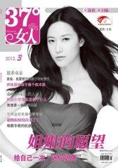 37°女人 月刊 2012年03期(电子杂志)(仅适用PC阅读)