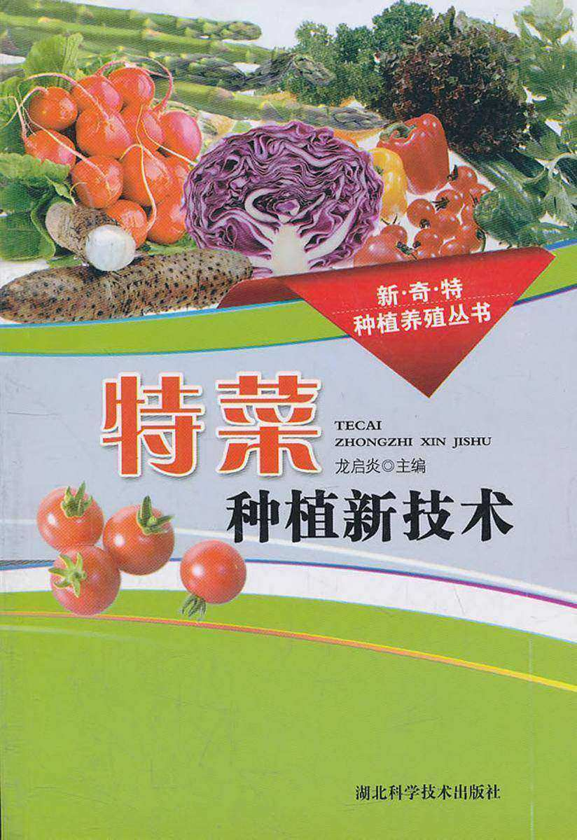特菜种植新技术(新·奇·特种植养殖丛书)