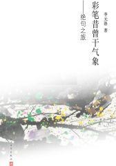 彩笔昔曾干气象:绝句之旅