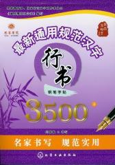 通用规范汉字行书钢笔字帖3500字(试读本)(仅适用PC阅读)