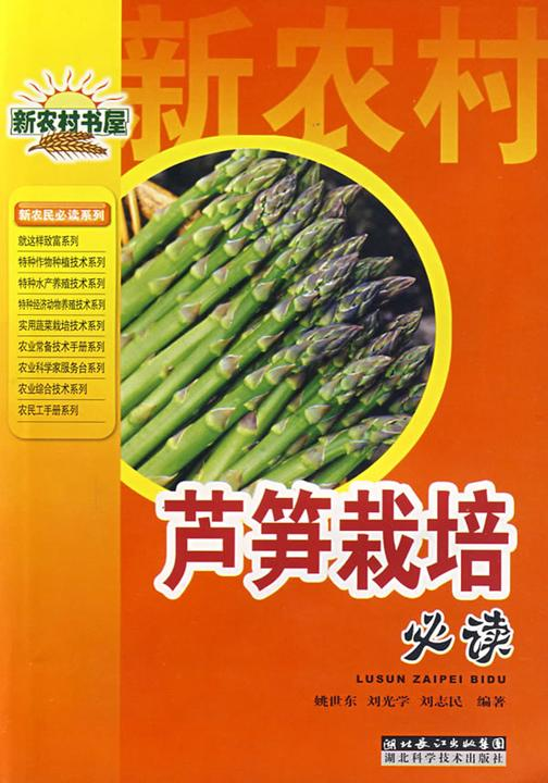 芦笋栽培必读(新农村书屋)