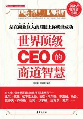 世界教父级CEO的商道智慧