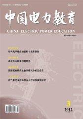 中国电力教育 旬刊 2012年07期(电子杂志)(仅适用PC阅读)
