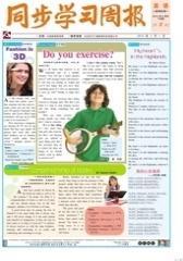 《同步学习周报》 英语 高一年级(合订本) 2014003期(电子杂志)(仅适用PC阅读)