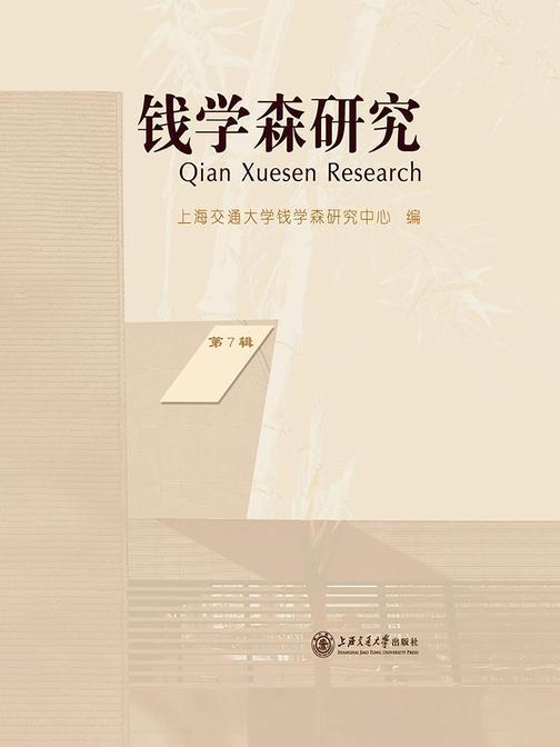 钱学森研究(第7辑)