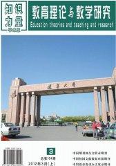 知识力量·教育理论与教学研究 半月刊 2012年05期(电子杂志)(仅适用PC阅读)