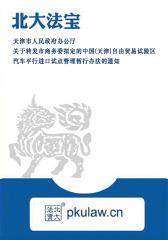 天津市人民政府办公厅关于转发市商务委拟定的中国(天津)自由贸易试验区汽车平行进口试点管理暂行办法的通知