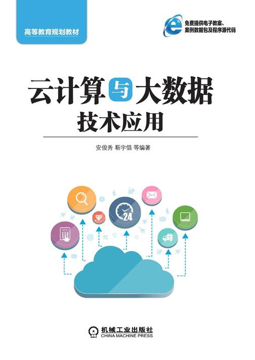 云计算与大数据技术应用