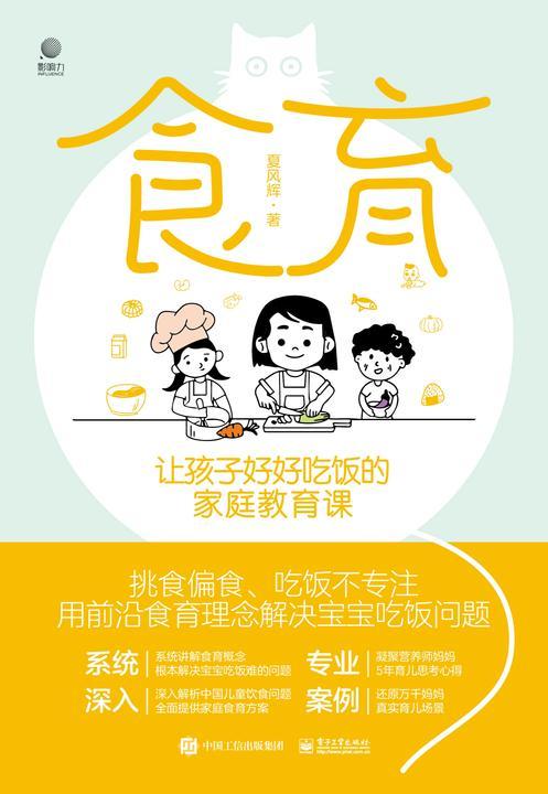 食育:让孩子好好吃饭的家庭教育课