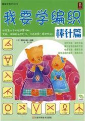 我要学编织-棒针篇(试读本)