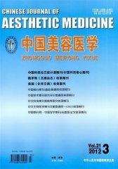 中国美容医学 月刊 2012年03期(电子杂志)(仅适用PC阅读)
