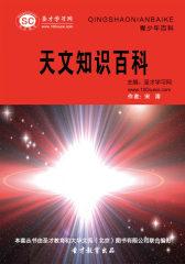 [3D电子书]圣才学习网·青少年百科:天文知识百科(仅适用PC阅读)