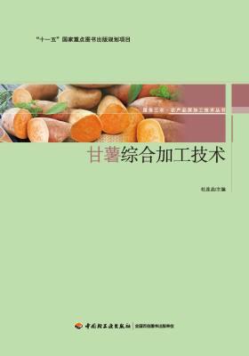 服务三农·农产品深加工技术·甘薯综合加工技术