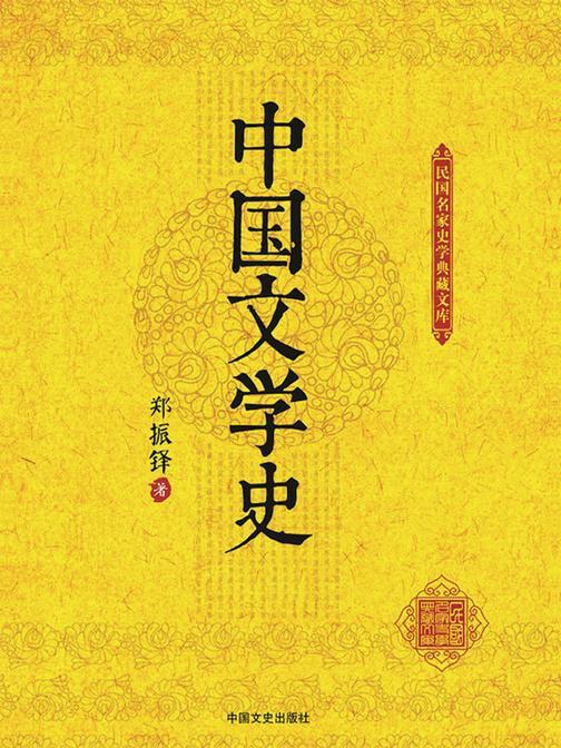 中国文学史(上下册)