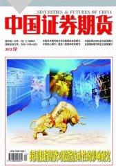 中国证券期货 月刊 2012年02期(电子杂志)(仅适用PC阅读)
