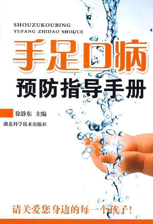 手足口病预防指导手册
