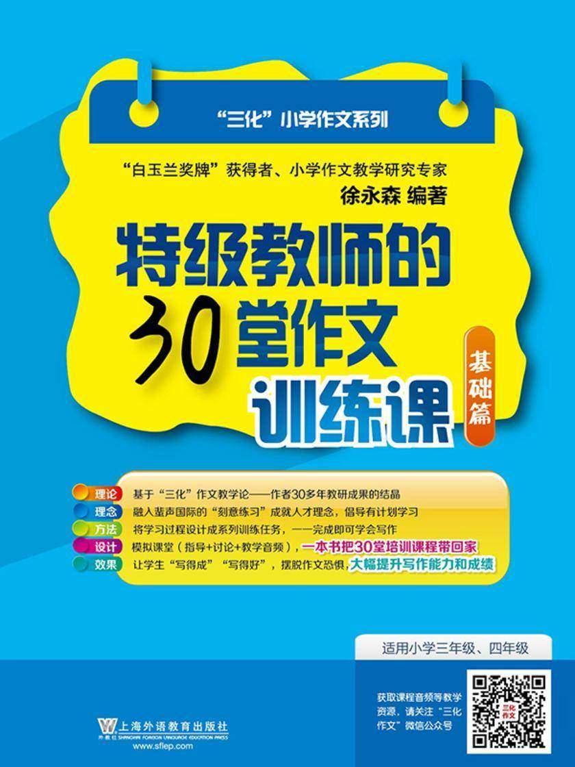 三化小学作文系列 教师的30堂作文训练课(基础篇)